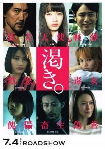 The World of Kanako Film Poster 2