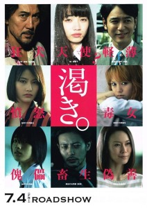 The World of Kanako Film Poster 2