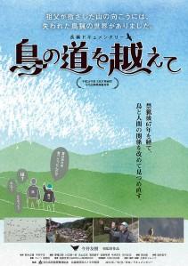 Tori no Michi wo Koete Film Poster