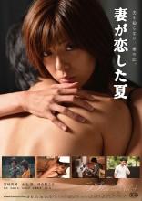 Tsuma ga Koishita Natsu Film Poster