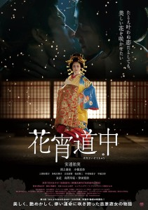 A Courtesan with Flowered Skin Film Poster