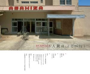 Asahiza Film Image