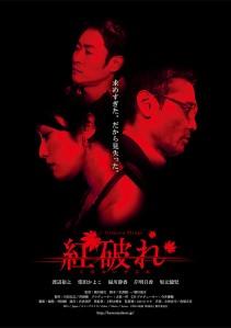 Crimson Pledge FIlm Poster