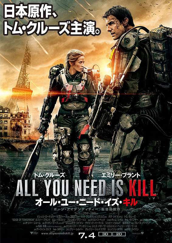 Edge of Tomorrow Japanese Film Poster