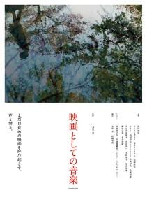 Eiga toshite no Ongaku Film Poster