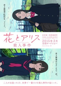Hana and Alice Anime Movie Poster