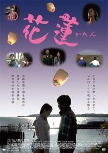 Hanahasu Karen Film Poster