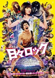 Hibi Rock Film Poster 3