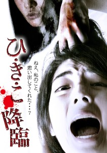 Hikoki Film Poster