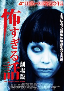Kowasugiru Hanashi Gekijouban Film Poster