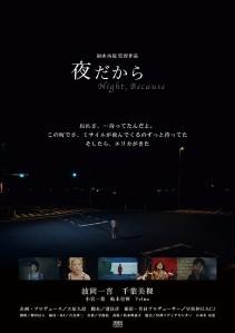Night, Because Film Poster