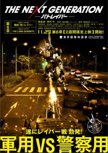 Patlabor The Next Generation Part 6 Film Poster