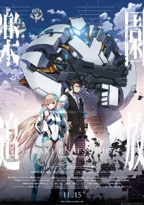 Rakuen Tsuiho Expelled From Paradise Film Poster