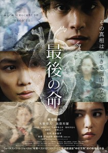 Saido no Imochi Film Poster