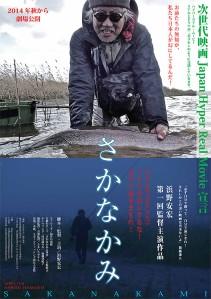 Sakana Kami Film Poster