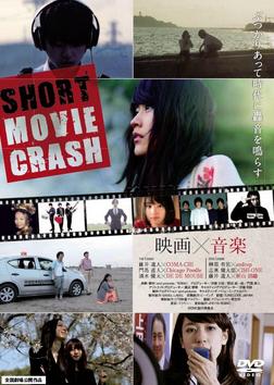 Short Movie Crash 2nd Film Poster