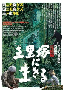 The Wages of Resistance Narita Stories Film Poster