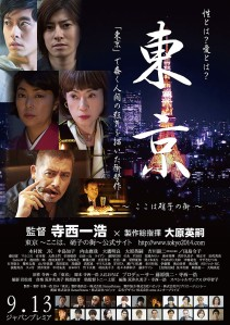 Tokyo Here, City of Glass Film Poster