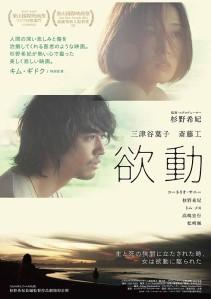 Yokudou Film Poster