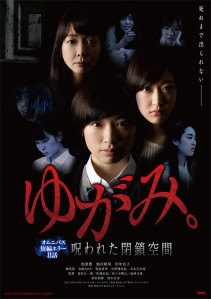 Yugami. Norowareta Heisa Kuukan Film Poster