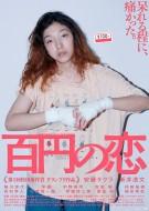 100 Yen Love Film Poster