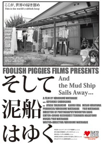 And the Mudship Sails Away Film Poster