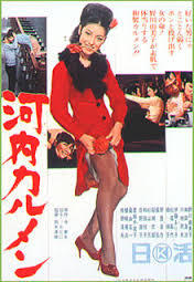 Carmen from Kawachi Film Poster
