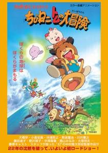 Chibi Neko Tom no Dai Bōken Film Poster