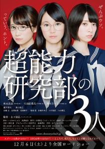 Chonouryoku Kenkyu-bu no 3-nin Film Poster