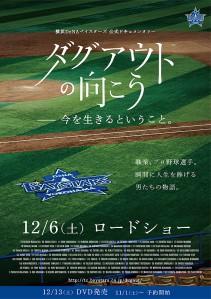 Dagu Auto no Mukou Iwa wo Ikiru to iu koto Film Poster