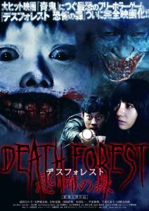 Death Forest Film Poster