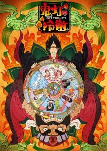 Hozuki no Reitetsu (OAV) Film Poster