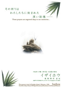 Izaihou Film Poster