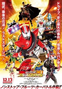 Kamen Rider × Kamen Rider Drive & Gaim Movie War Full Throttle Film Poster