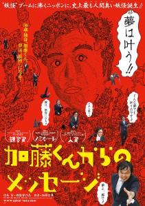 Kato-kun kara no Messeji Film Poster