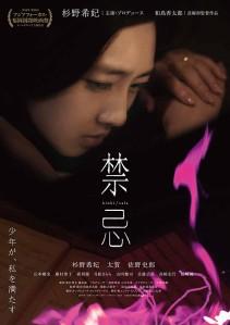 Kinki Film Poster