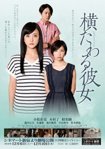 Lying Girlfriend Film Poster