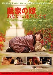 Nouka no Yome Anata ni Aitakute Film Poster