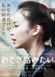 Otogi Banashi Mitai Film Poster