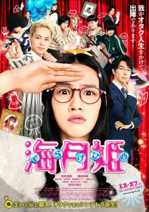 Princess Jellyfish Film Poster