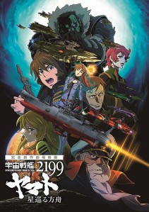 Space Battleship Yamato 2199 Star-Voyaging Ark Film Poster