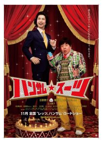 The Handsome Suit Film Poster
