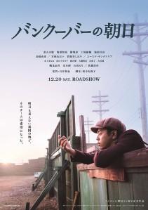 The Vancouver Asahi Film Poster
