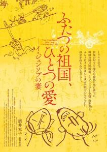 Two Homelands, One Love – Lee Joong-Seop's Wife - Film Poster
