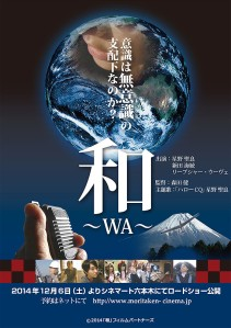Wa Film Poster