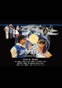 Wanesu Unmei Hikiyose no Kogane Ritsu Film Poster