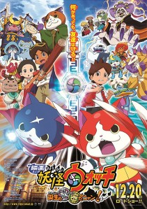 Yōkai Watch the Movie It's the Secret of Birth, Meow! Film Poster
