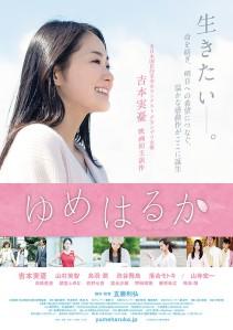 Yume Haruka Film Poster