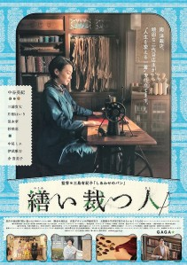 A Stitch of Life Film Poster