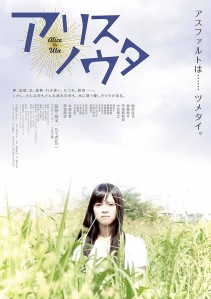 Alice no Uta Film Poster